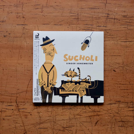 『SINGER SONGWRITER』(CD ALBUM)