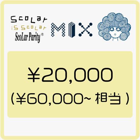 ScoLarMIX【福袋】【予約販売】