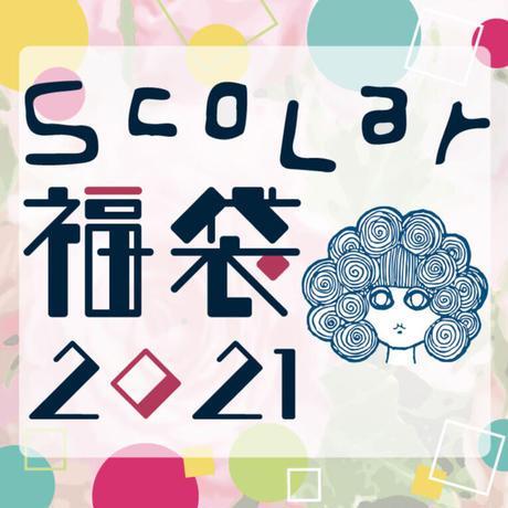 ScoLar【福袋】【予約販売】
