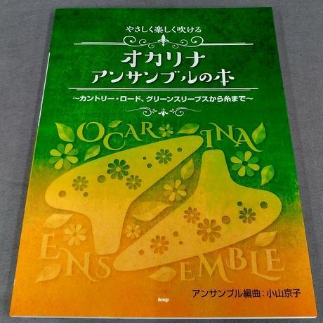 オカリナ/アンサンブル編曲:小山京子 やさしく楽しく吹ける オカリナ・アンサンブルの本~カントリー・ロード、グリーンスリーブスから糸まで~
