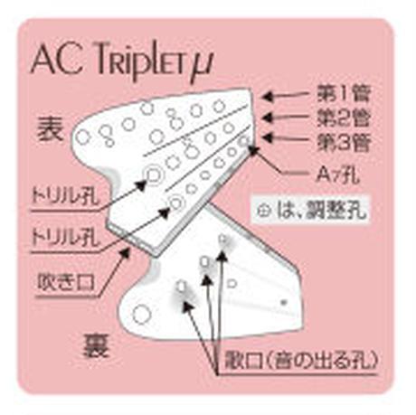 オオサワ オカリナ アルトC トリプレット管 μH AC-miyuH
