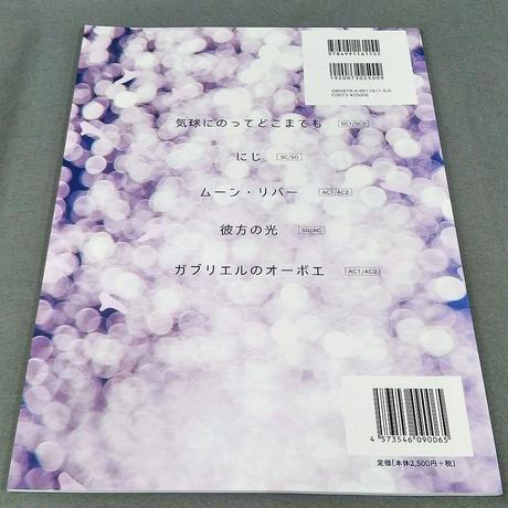 オカリナ・デュオ Vol.5