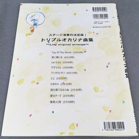 ステージ演奏の決定版!トリプルオカリナ曲集~Limi original arrange~ CD付