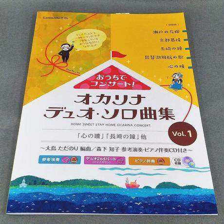 おうちでコンサート! オカリナ デュオ・ソロ曲集 Vol.1