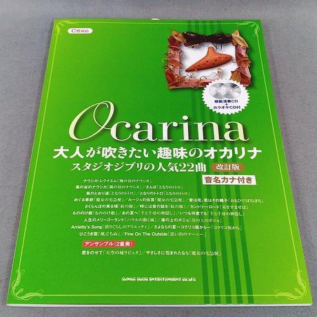 大人が吹きたい趣味のオカリナ  スタジオジブリの人気22曲[改訂版](模範演奏CD+カラオケCD付)