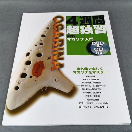 【通販限定割引】オカリナ入門 初心者セット【CD・DVD付き入門書+オカリナ(プラスチック製)】