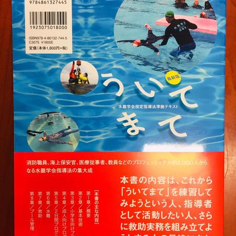 最新版 ういてまて 水難学会指定指導法準拠テキスト