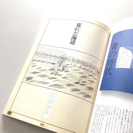 COYOTE No.58 特集・安西水丸