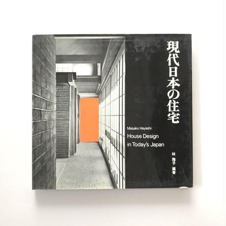 現代日本の住宅