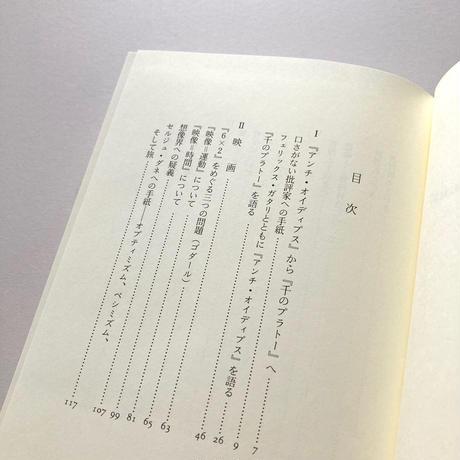 記号と事件 1972-1990の対話