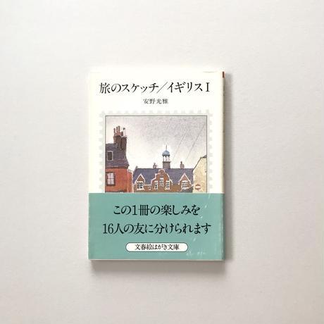 旅のスケッチ/イギリスⅠ 文春絵はがき文庫