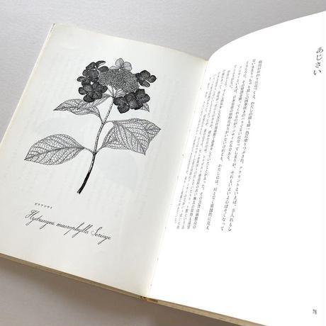 画文集 花の絵本