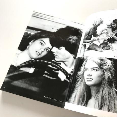 映画宝庫  1980/夏 特集「フレッシュギャル」