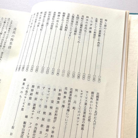高崎郷土花街史