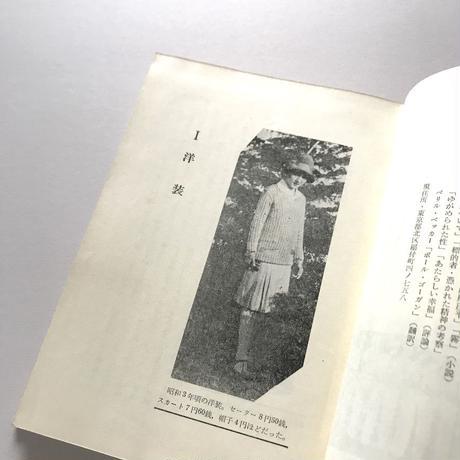 服装の歴史 第3巻 ズボンとスカート