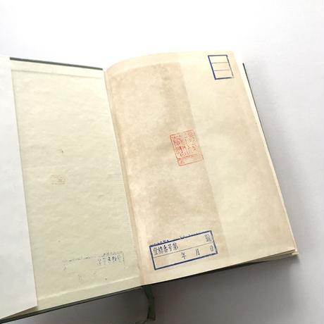 三笠版 現代世界文學全集24 ヘッセ