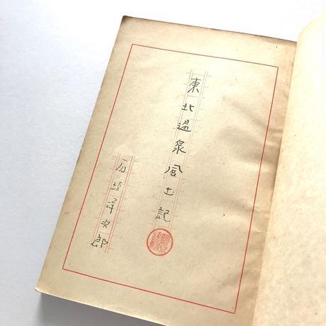 東北温泉風土記
