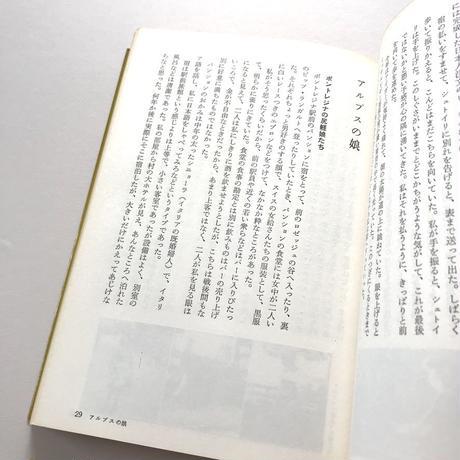 佐貫亦男のアルプ日記