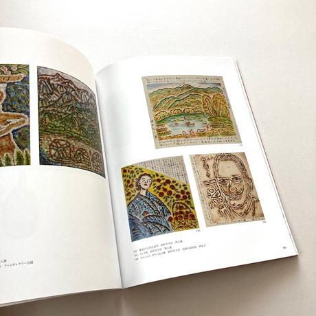 図録 横井弘三の世界展