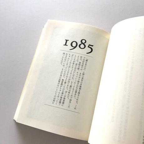 365日の自画像 横尾忠則