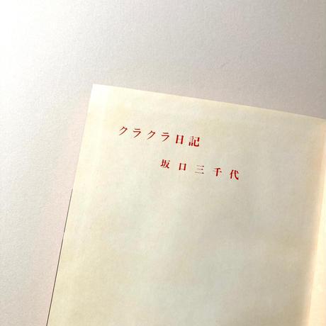クラクラ日記