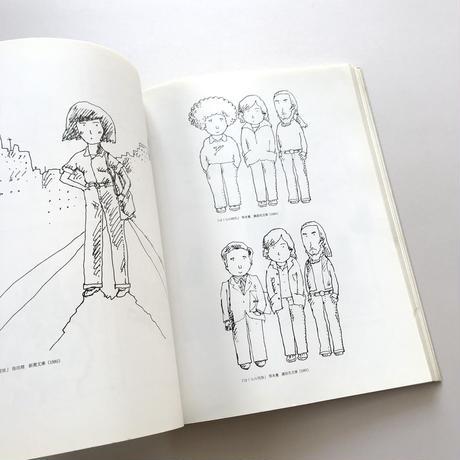 装幀パレード 和田誠イラストレーション集