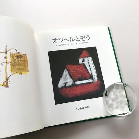 宮沢賢治の絵本 注文の多い料理店・オツベルとぞう