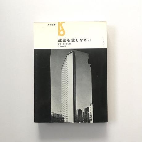 建築を愛しなさい