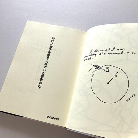 夢をみた ボロフスキーの夢日記