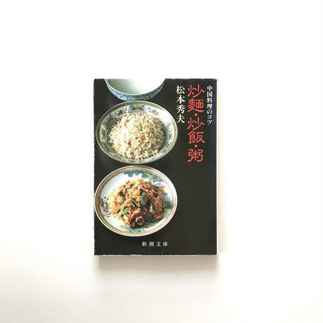 炒麺・炒飯・粥 中国料理のコツ