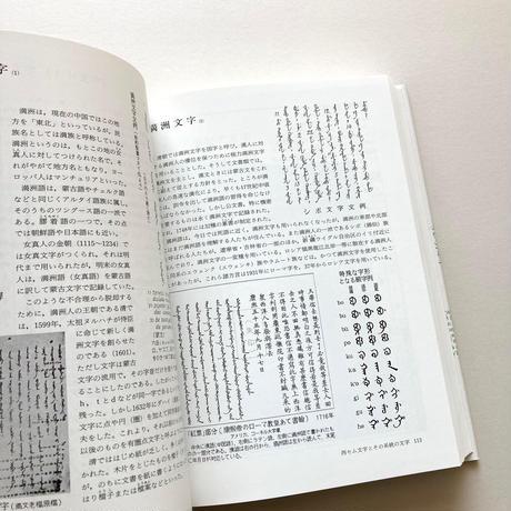 世界の文字の図典