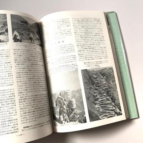 山岳 第2巻・山の科学