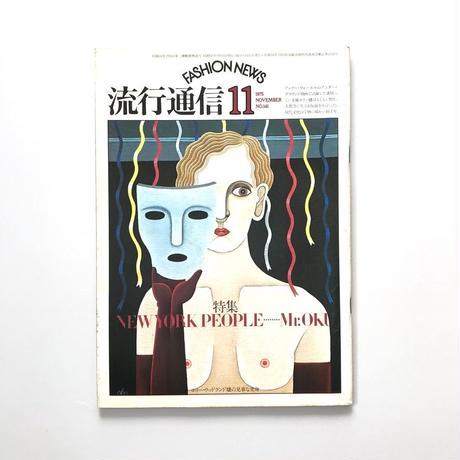 流行通信 1975年11月号