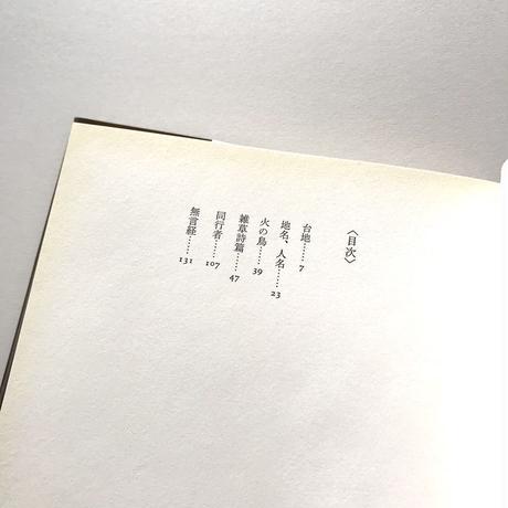 詩集 土地の名〜人間の名