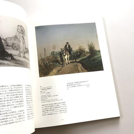 図録 「芸術と自然」展
