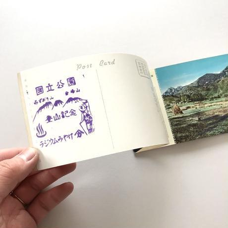 絵はがき 登山と増富ラジウム温泉の想い出