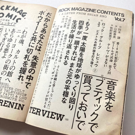 ROCK MAGAZINE vol.7