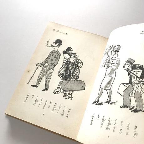 女の世界 現代漫画大観9