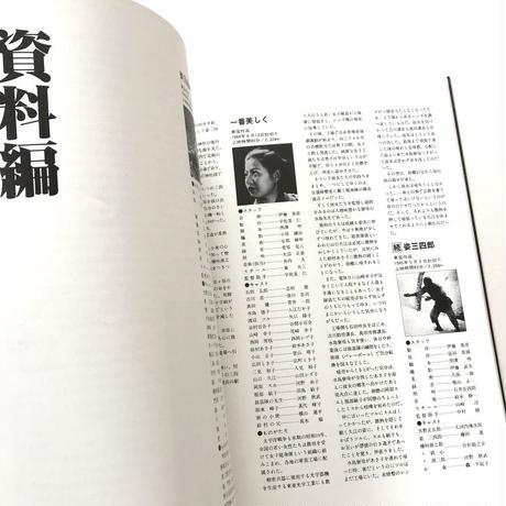黒澤明全作品集 「姿三四郎」から「乱」まで