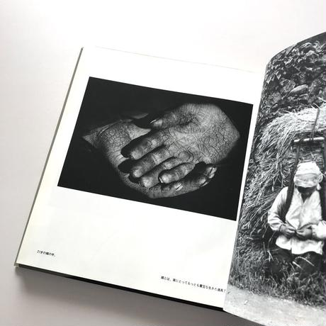 ある山村・農民 南良和写真集