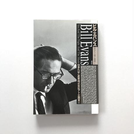 ビル・エバンス あなたと夜と音楽と