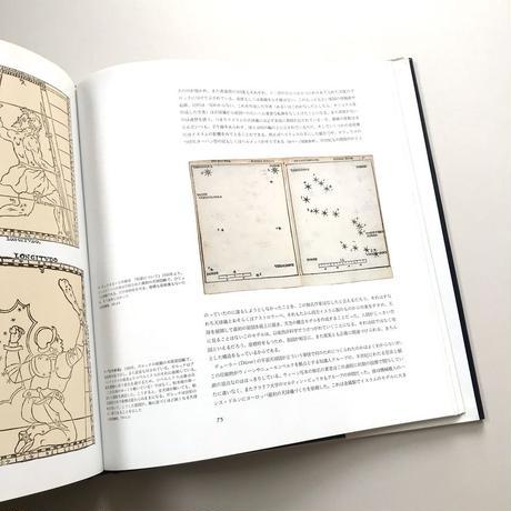 天球図の歴史
