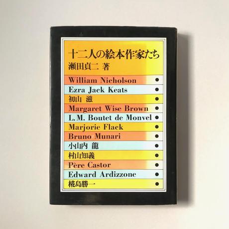 十二人の絵本作家たち