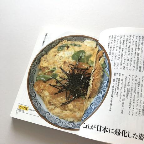 ベストオブ 丼