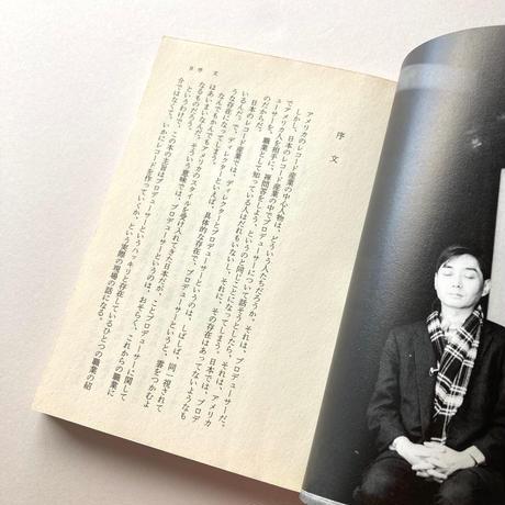 レコード・プロデューサーはスーパーマンをめざす【文庫】