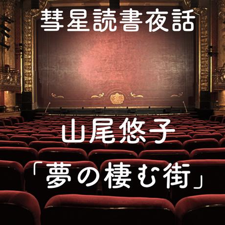 第3回 山尾悠子「夢の棲む街」