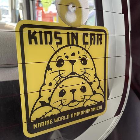 カーサイン(KIDS IN CAR)