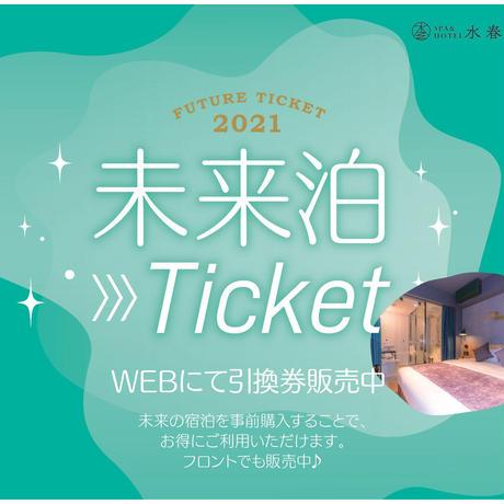 【水春松井山手】未来泊チケット 事前購入でお得に宿泊を