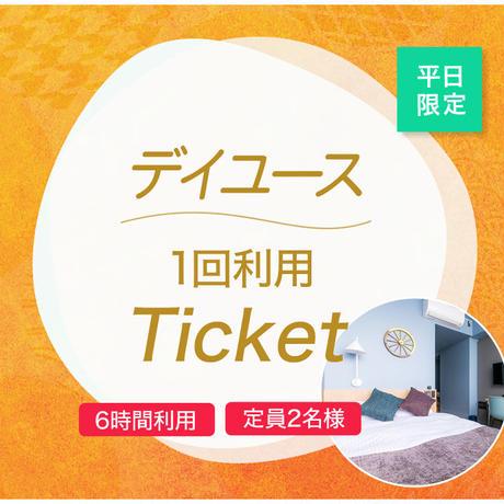 平日限定!6/21~使用可能!デイユース1回利用ticket【水春松井山手】