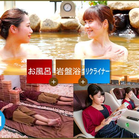 【平日限定】ご入浴+岩盤浴+リクライナーセットチケット|SPA&HOTEL水春松井山手